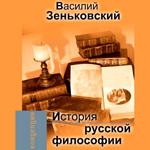 Василий Зеньковский. История Русской философии