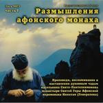Размышления Афонского монаха