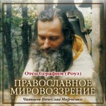 Православное мировоззрение – иеромонах Серафим Роуз