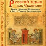 Ирзабеков Василий Давудович. Подборка аудиолекций