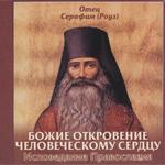 Исповедание Православия – иеромонах Серафим Роуз