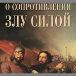Иван Александрович Ильин О сопротивлении злу силой