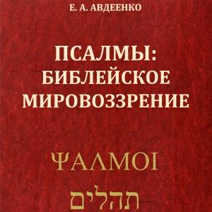 Авдеенко Е. А. Псалмы:Библейское мировоззрение