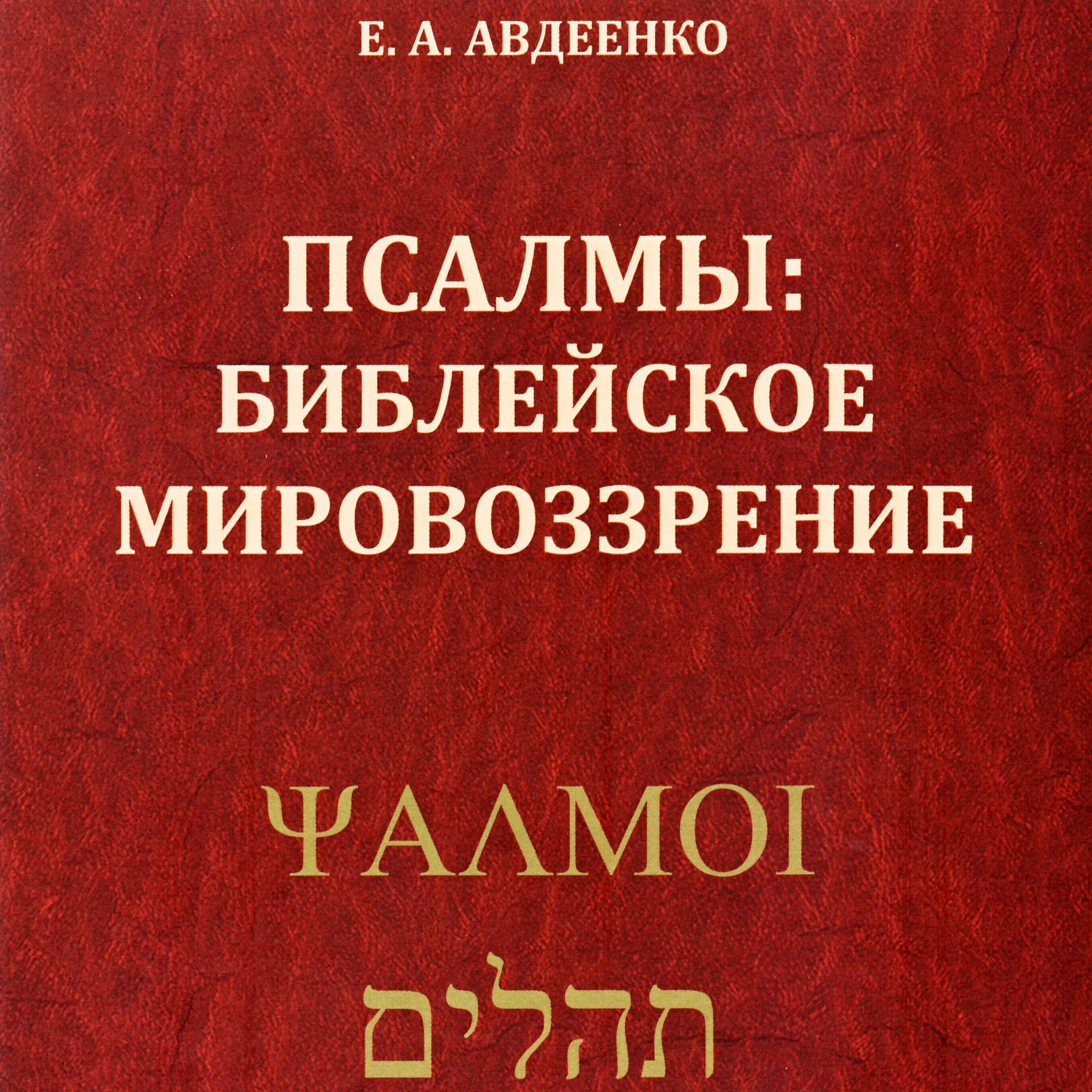 Ветхий завет и Новый Закон Моисея, Писание Их связь