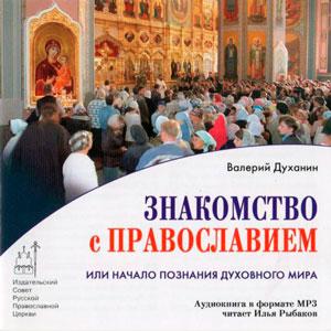 Знакомство с Православием, или Начало познания духовного мира