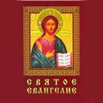 Святое Евангелие на современном русском языке