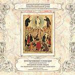 Двунадесятые праздники Русской Православной Церкви. Преображение Господне