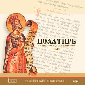 Псалтирь на церковнославянском языке (диакон Иоанн Глебов)
