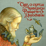 Сказ о святом праведном Филарете Милостивом — Елена Пименова