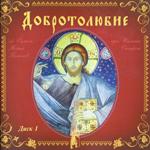Добротолюбие в переводе св. Феофана Затворника. Том V