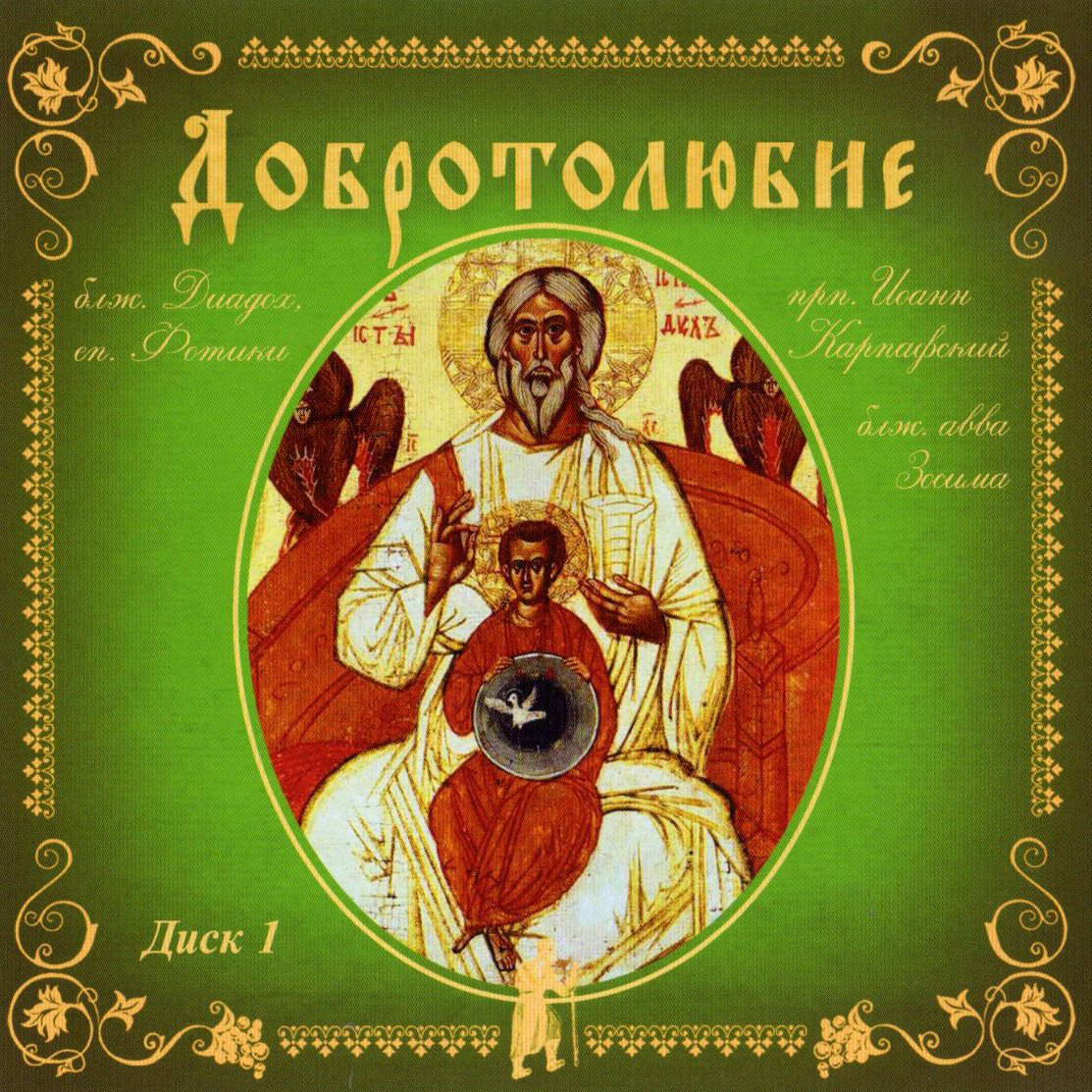 Добротолюбие в переводе св. Феофана Затворника. Тома III–IV