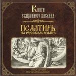 Псалтирь на русском языке, читает Валерий Шушкевич
