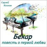 Бекар — Козлов С.С.