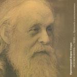 Протоиерей Борис Старк. «Вся моя жизнь — чудо»: Воспоминания и проповеди