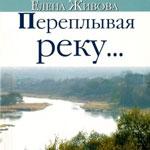Переплывая реку… — Елена Живова
