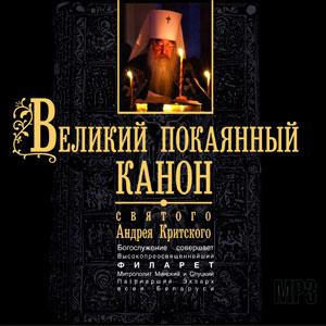 Великий покаянный канон святого Андрея Критского. Богослужение совершает митр. Минский и Слуцкий Филарет