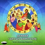 Деяния святых Апостолов. Новый Завет — детям