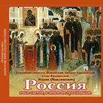 Россия и все святые, в земле ее просиявшие