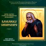 Житие святого старца-пустынножителя преподобного Василиска Сибирского