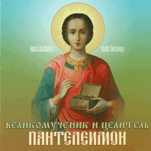 Житие великомученика и целителя Пантелеимона с Акафистом