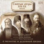 Святые отцы XIX–XX веков о молитве и духовной жизни