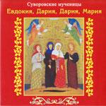 Суворовские мученицы Евдокия, Дария, Дария, Мария