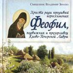 Христа ради юродивый иеросхимонах Феофил, подвижник и прозорливец Киево-Печерской Лавры