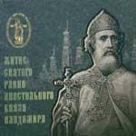 Житие святого равноапостольного князя Владимира