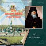 Житие преподобного Макария, старца Оптинского