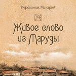 Живое слово из Маруды — иеромонах Макарий
