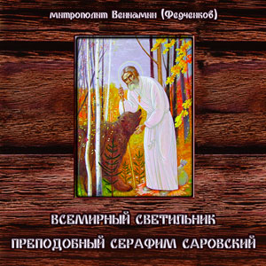 Всемирный светильник преподобный Серафим Саровский