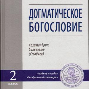 Догматическое богословие: учебное пособие для 2-го класса духовной семинарии