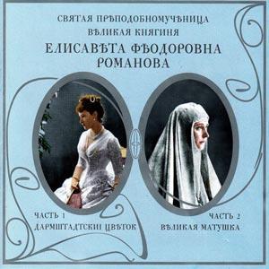 Святая преподобномученица Великая княгиня Елисавета Феодоровна Романова