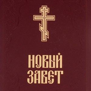Новый Завет в Синодальном переводе с музыкальным оформлением