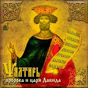 Псалтирь на церковнославянском языке (священник Андрей Смирнов)