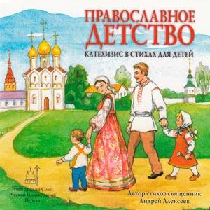 Православное детство. Катехизис в стихах для детей