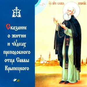 Сказание о житии и чудесах преподобного отца Саввы Крыпецкого