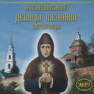 Жизнеописание девицы Мелании, затворницы Елецкого Знаменского женского монастыря
