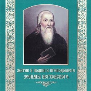 Житие и подвиги преподобного Зосимы (Верховского)
