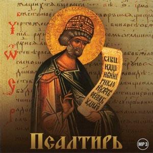 Псалтирь на церковнославянском языке (иеромонах Тихон (Васильев))