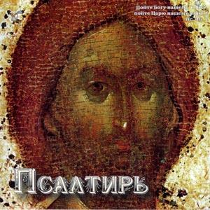 Псалтирь (игумен Иоасаф (Сорокин), Максим Танцуров)