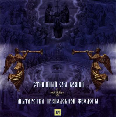 Страшный суд. Мытарства Преподобной Феодоры
