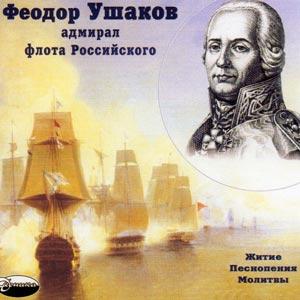Святой праведный воин Феодор Ушаков, адмирал флота Российского