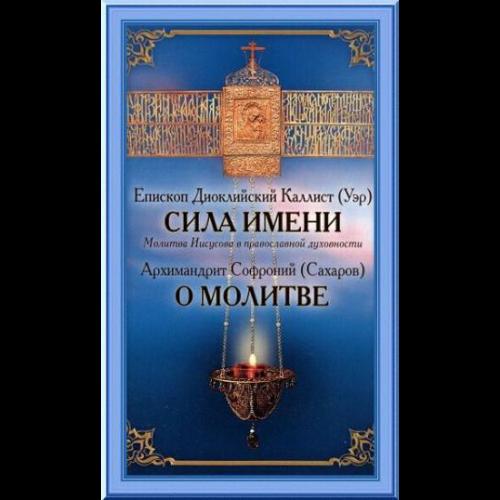 Сила имени – митрополит Каллист (Уэр)