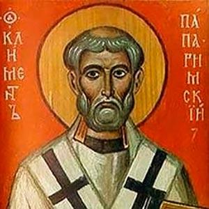 Два окружных послания о девстве, или к девственникам и девственницам — священномученик Климент Римский