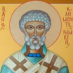 Послания к коринфянам — священномученик Климент Римский