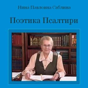 Поэтика Псалтири — Н.П. Саблина