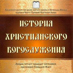 История христианского богослужения — протоиерей Геннадий Фаст
