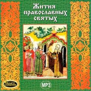 Жития православных святых