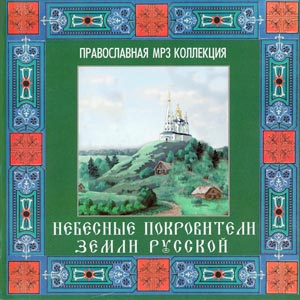 Небесные покровители земли Русской